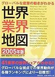 世界業界地図〈2005年版〉
