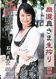 厳選奥さま生搾り 石川美貴(C・V)JKRD-15