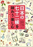 日本の七十二候を味わう楽しむ: 旧暦で知る、自然の彩り、和の心