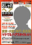 おしゃれヘアカタログ2010夏号