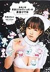 あるいは吾妻ひでおでいっぱいの吾妻ひでお (Azuma Hideo Best Selection)