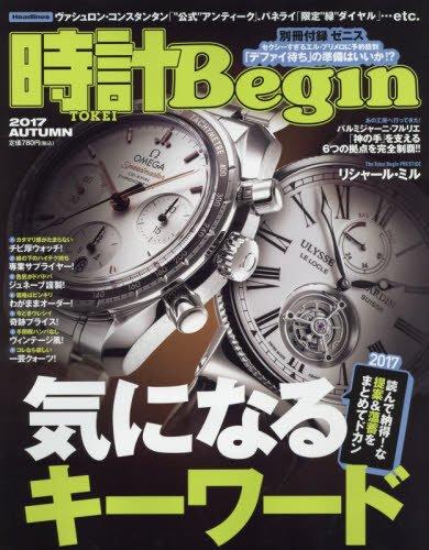 時計Begin 2017年Vol.89 大きい表紙画像