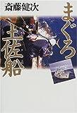 まぐろ土佐船 / 斎藤 健次 のシリーズ情報を見る
