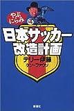 やぶにらみ 日本サッカー改造計画