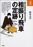 相振り飛車の定跡―相手の戦法別に勝ち方を指南! (将棋必勝シリーズ)
