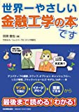 世界一やさしい金融工学の本です 田渕 直也