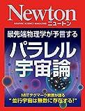 Newton パラレル宇宙論