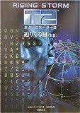 新ターミネーター2―迫りくる嵐〈上巻〉 (竹書房文庫)