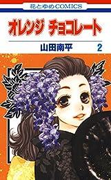 オレンジ チョコレート 2 (花とゆめコミックス)