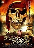 デッドマンズ・アイランド [DVD]
