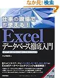 �d���̌���ő��g����I Excel�f�[�^�x�[�X�O���� [Excel 2010/2007/2003/2002�Ή�]