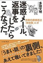 Amazon.co.jp: 迷惑メール、返事をしたらこうなった。 詐欺
