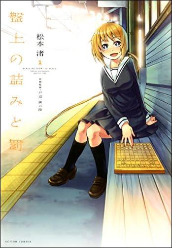 盤上の詰みと罰 1)  アクションコミックス コミックハイ! ))