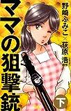 ママの狙撃銃 下 (オフィスユーコミックス)