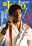 近代柔道 (Judo) 2008年 11月号 [雑誌]