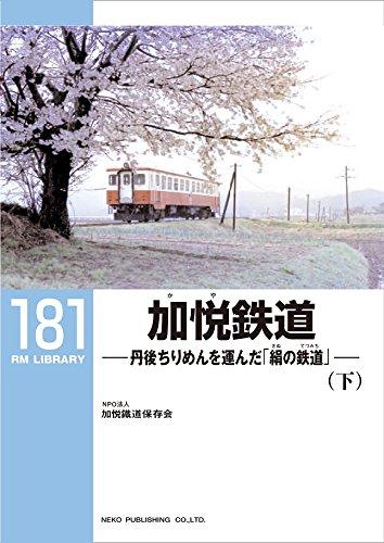 加悦鉄道(下) -丹後ちりめんを運んだ「絹の鉄道」- (RM LIBRARY 181)