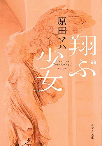 (9-1)翔ぶ少女