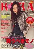 KERA ! (ケラ) 2008年 10月号 [雑誌]