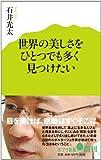 (003)世界の美しさをひとつでも多くみつけたい (ポプラ新書)