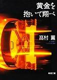 黄金を抱いて翔べ (新潮文庫)