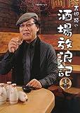 吉田類の酒場放浪記 4杯目