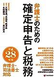 平成28年用 弁護士のための確定申告と税務(弁理士・司法書士対応)