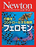 Newton フェロモン