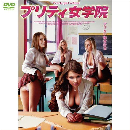 プリティ女学院 【アルバトロスロマンシリーズ】(1WeekDVD)