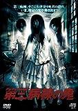 第三病棟の鬼[DVD]