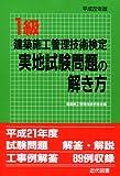 1級建築施工管理技術検定実地試験問題の解き方〈平成22年版〉 (単行本)