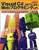 Visual C#.NETによるWebプログラミング入門―XML WebサービスとWebアプリケーション構築のノウハウ (.NETプログラミングシリーズ)
