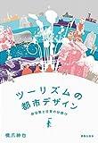 サムネイル:book『ツーリズムの都市デザイン: 非日常と日常の仕掛け』