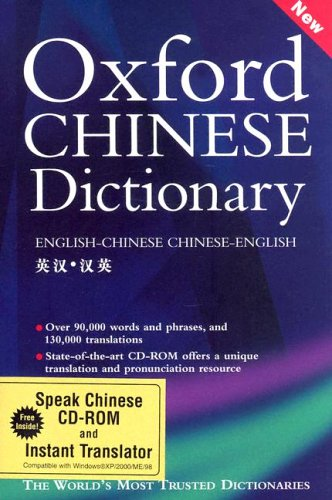 Oxford Chinese Dictionary and Talking Chinese Dictionary and Instant Translator: Book and CD-ROM package