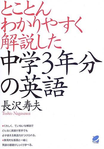 とことんわかりやすく解説した中学3年分の英語 (単行本) 長沢寿夫