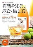 梅酒を知る、飲む、愉しむ―梅酒完全ガイド 収録本数全153銘柄