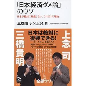 「日本経済ダメ論」のウソ − 日本が絶対に破産しない、これだけの理由 (知的発見!BOOKS)