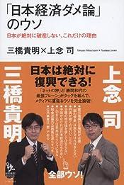 「日本経済ダメ論」のウソ -日本が絶対に破産しない、これだけの理由 著者: 三橋貴明 上念司