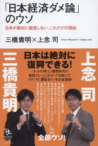 「日本経済ダメ論」のウソ - 日本が絶対に破産しない、これだけの理由