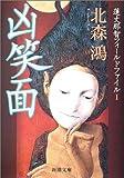 凶笑面—蓮丈那智フィールドファイル〈1〉 (新潮文庫)