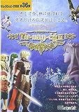 システムソフト・アルファー ティル・ナ・ノーグIII  セレクション2000