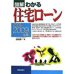 図解 わかる住宅ローン〈2008‐2009年版〉 (単行本)
