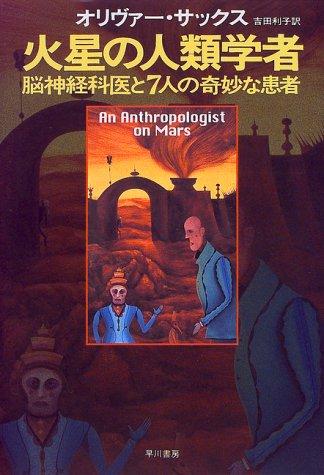 火星の人類学者