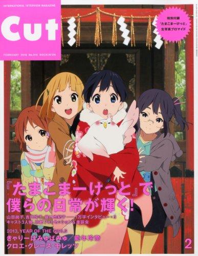 Cut (カット) 2013年 02月号 [雑誌]