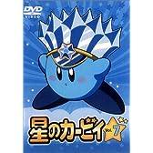 星のカービィ Vol.7 [DVD]