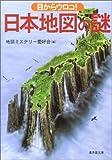 どっと目からウロコ!日本地図の謎 (廣済堂文庫)