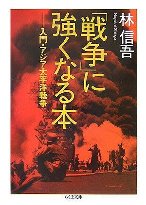 「戦争」に強くなる本―入門・アジア太平洋戦争