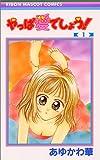 やっぱ愛でしょう! (1) (りぼんマスコットコミックス (1154))