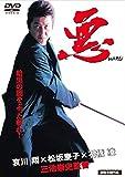悪 WARU[DVD]