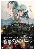 銀幕のメモワール [DVD]