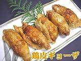 (調理済み)鶏皮ギョーザ(餃子)4パックセット計20個(冷凍 1パック約20g×5ヶ)
